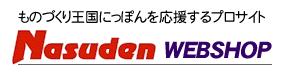 株式会社ナスデンWEBSHOP